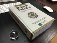 The full collection of the AAOIFI's 57 shariah standards for Islamic finance has been published in Russian